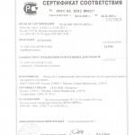 ДЕКРИЛОН_ сертификат соответствия