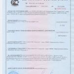 Сертификат соответсвия перекись водорода ГОСТ Р